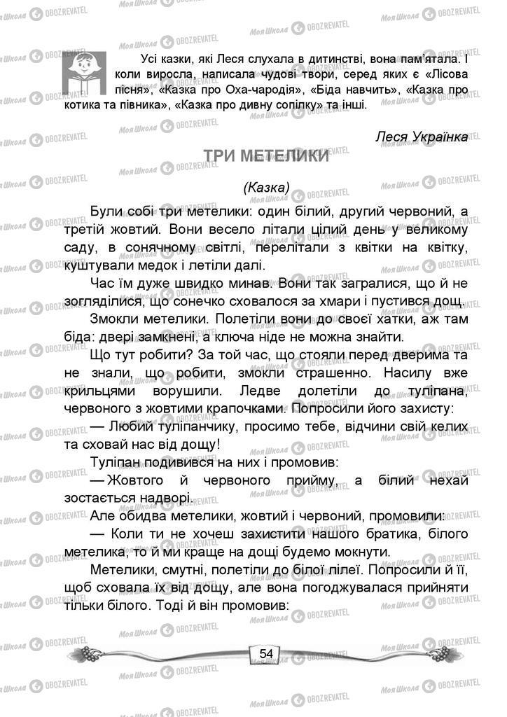 Підручники Читання 4 клас сторінка 54