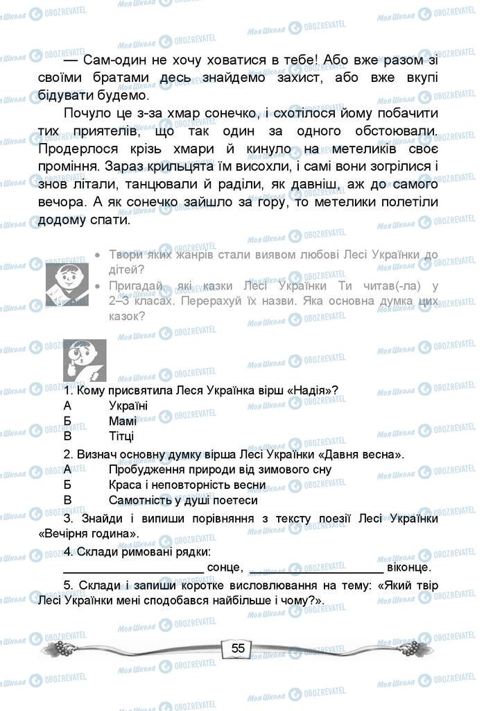 Підручники Читання 4 клас сторінка 55