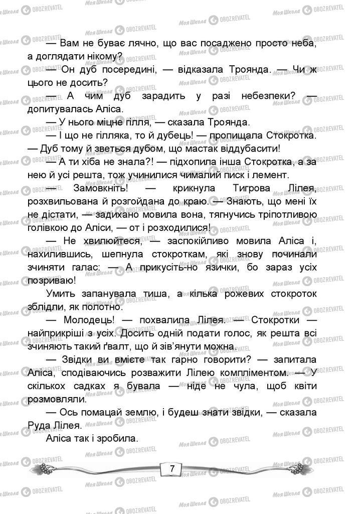 Учебники Чтение 4 класс страница 7
