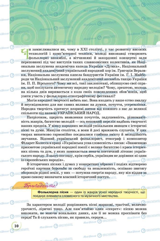 Учебники Укр лит 8 класс страница  10