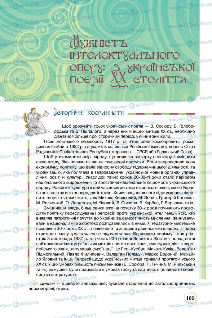Учебники Укр лит 8 класс страница  105
