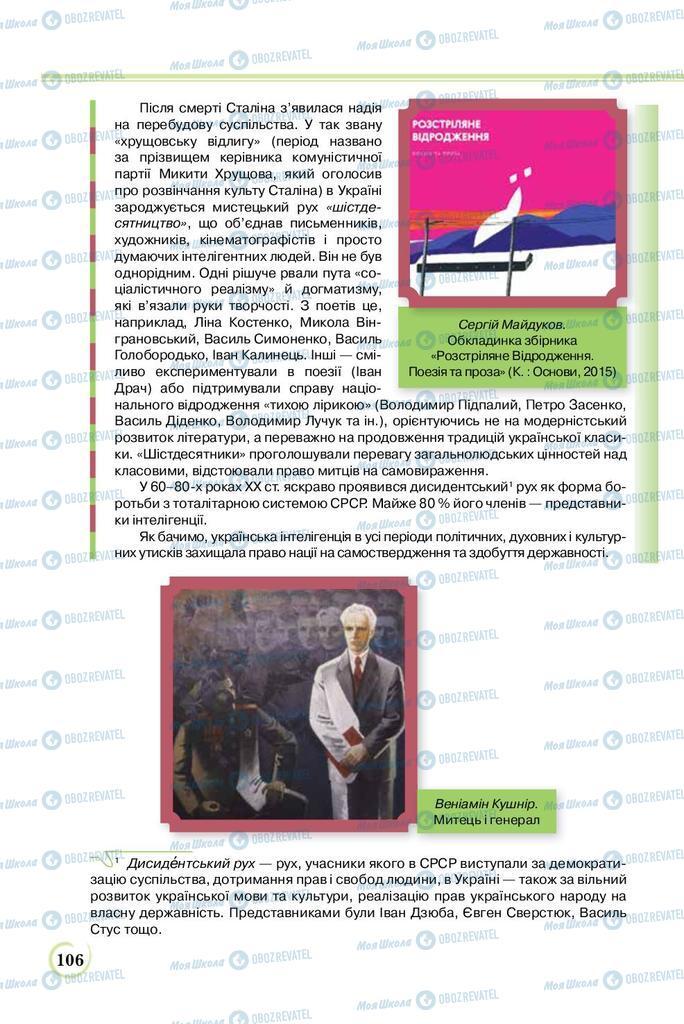 Учебники Укр лит 8 класс страница  106