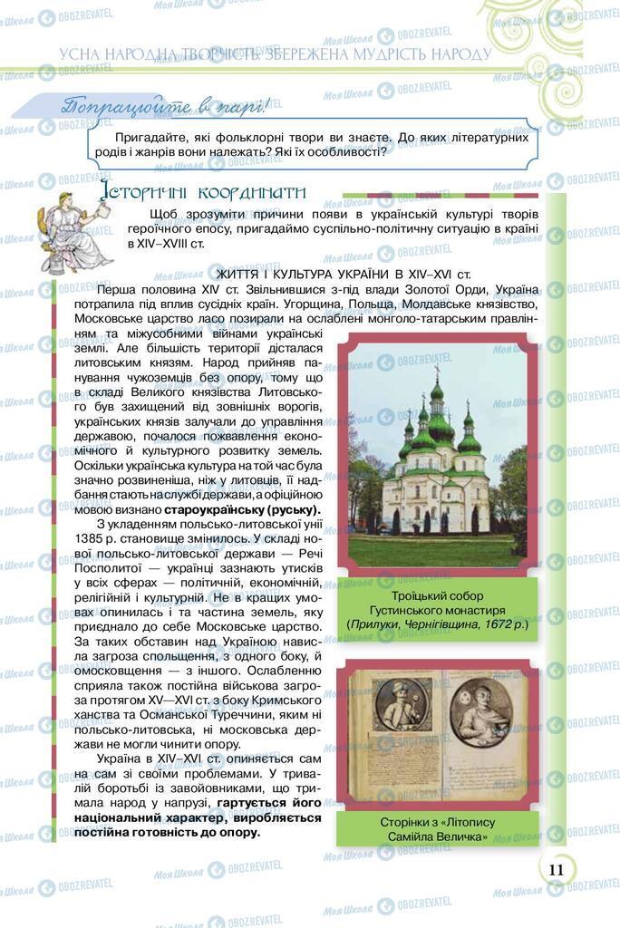 Учебники Укр лит 8 класс страница  11