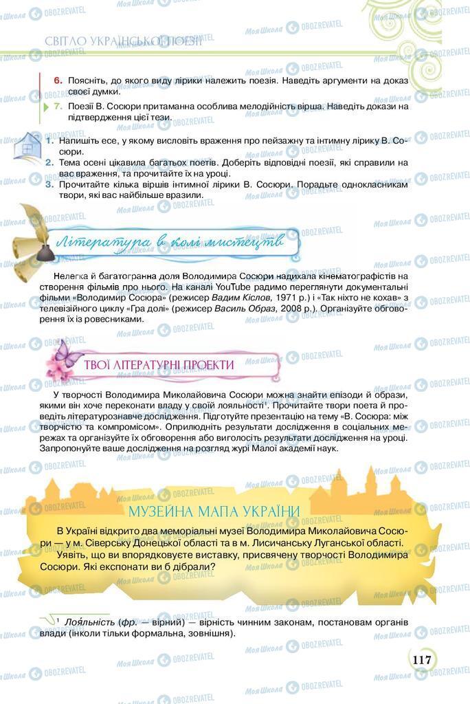 Учебники Укр лит 8 класс страница  117