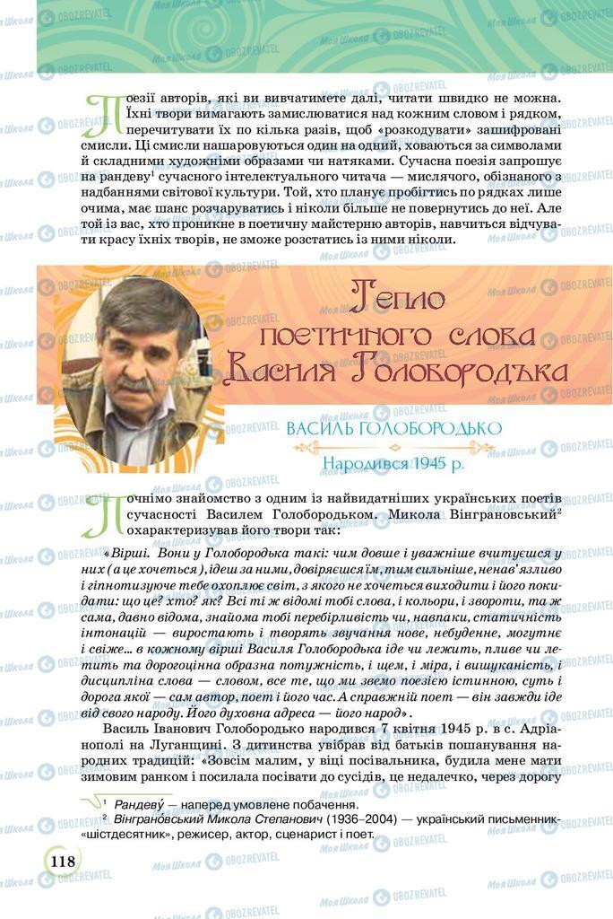 Учебники Укр лит 8 класс страница  118