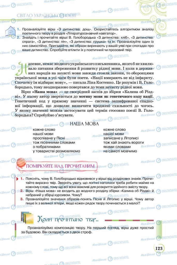 Учебники Укр лит 8 класс страница  123