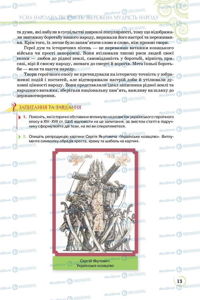 Учебники Укр лит 8 класс страница  13