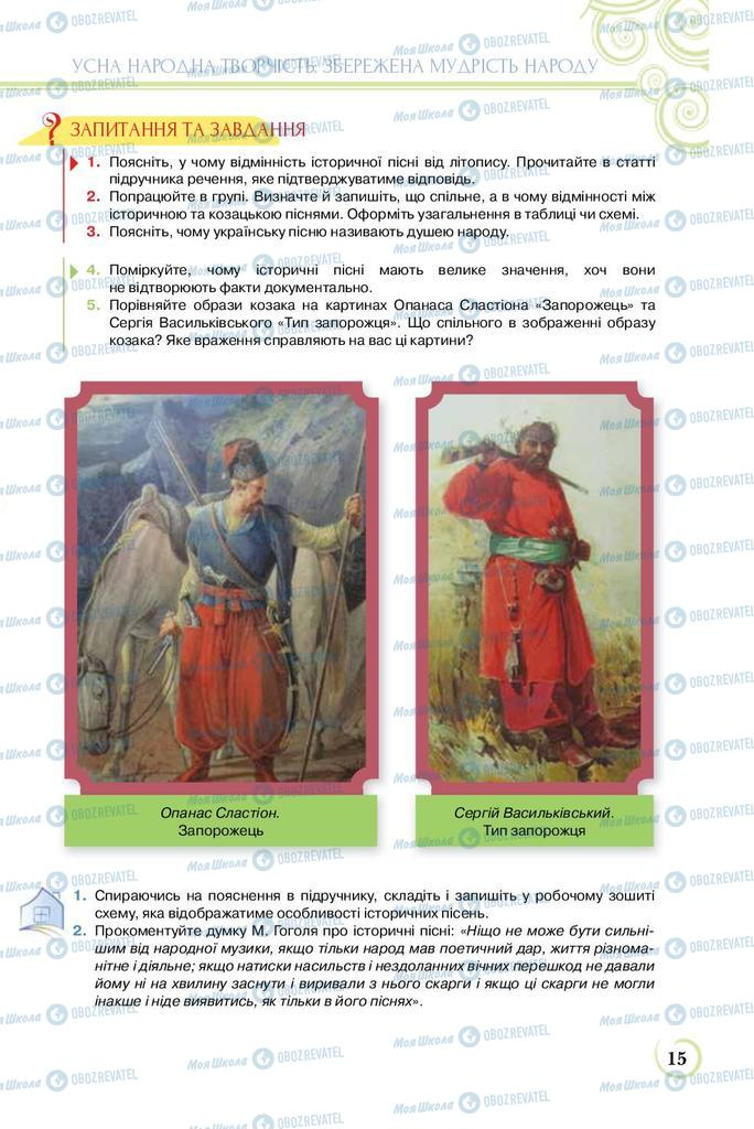 Підручники Українська література 8 клас сторінка  15