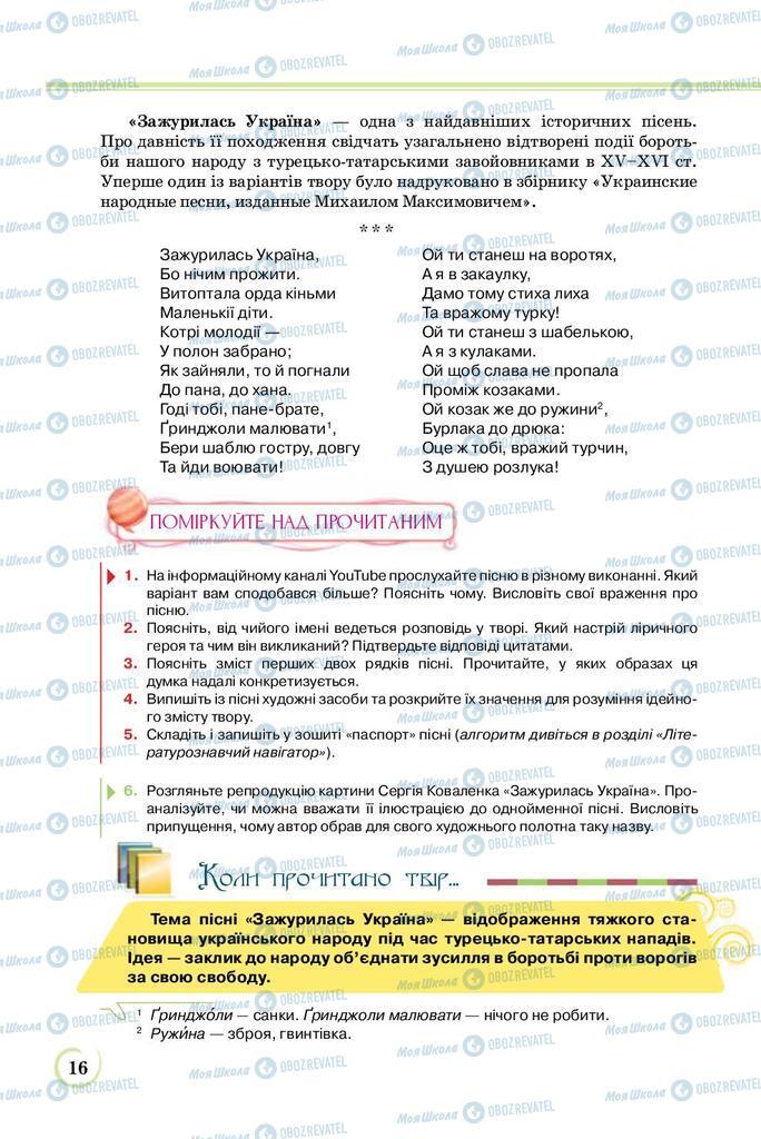 Учебники Укр лит 8 класс страница  16