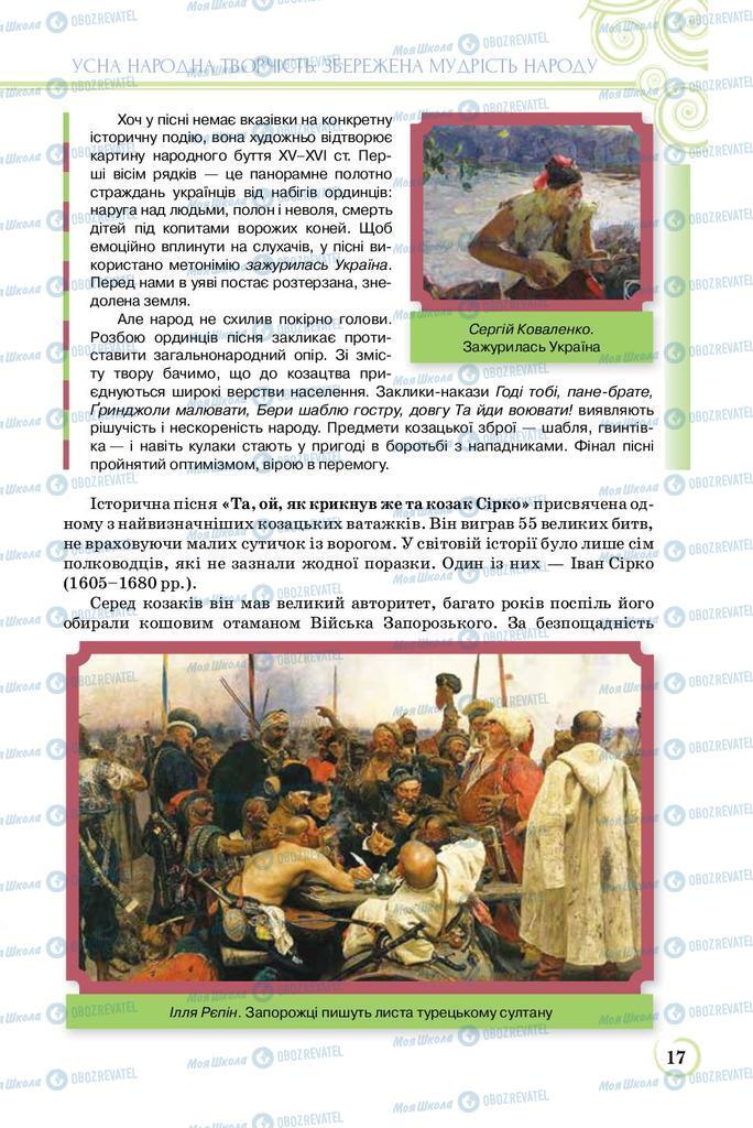 Учебники Укр лит 8 класс страница  17