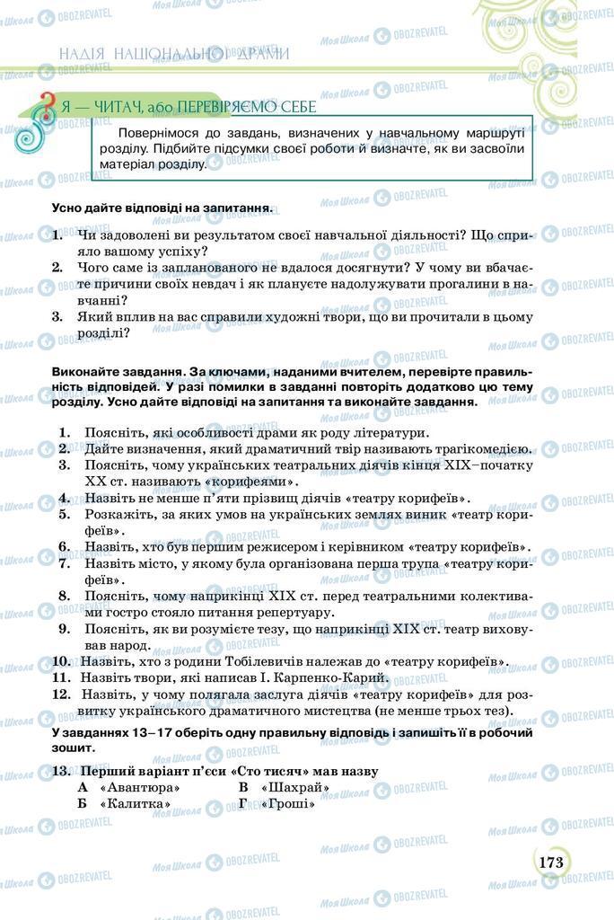 Учебники Укр лит 8 класс страница  173