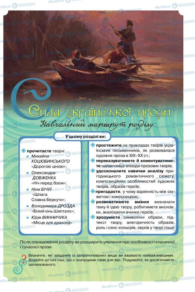 Учебники Укр лит 8 класс страница  175