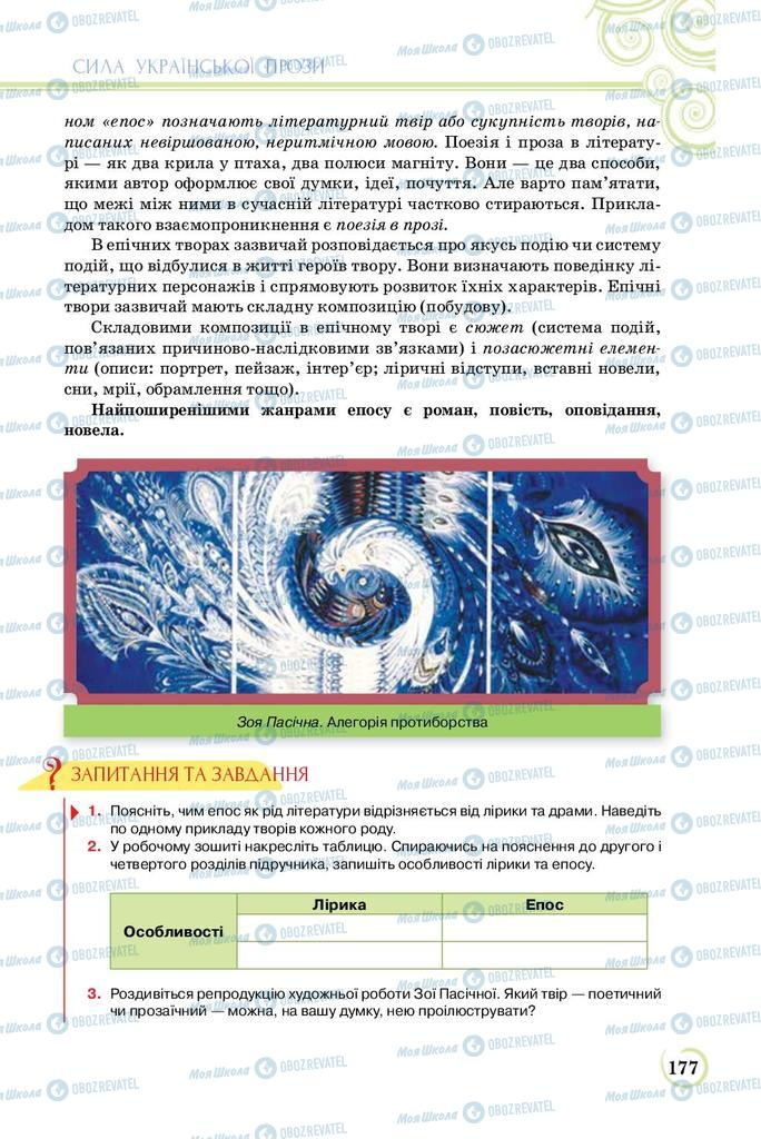 Учебники Укр лит 8 класс страница  177