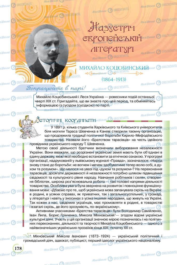 Учебники Укр лит 8 класс страница  178
