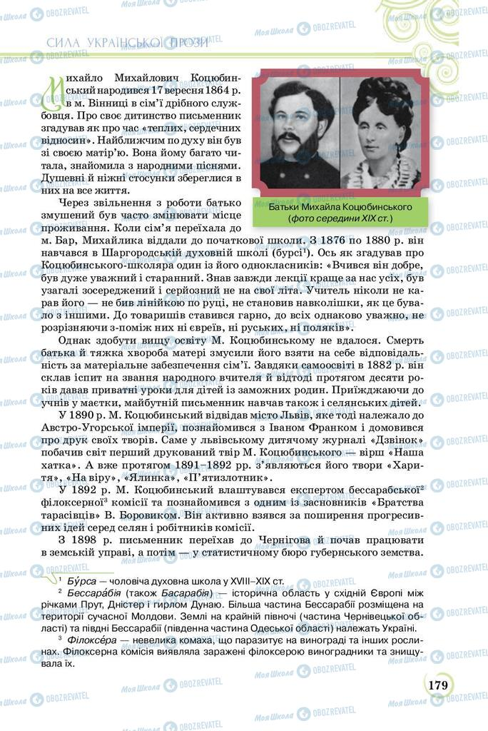 Учебники Укр лит 8 класс страница  179