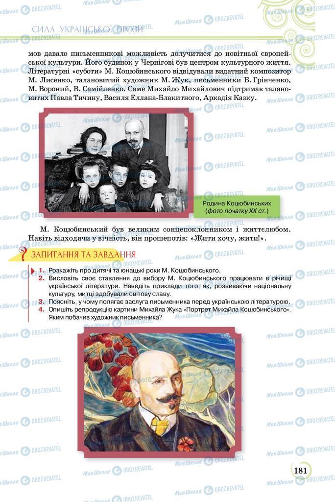 Учебники Укр лит 8 класс страница  181