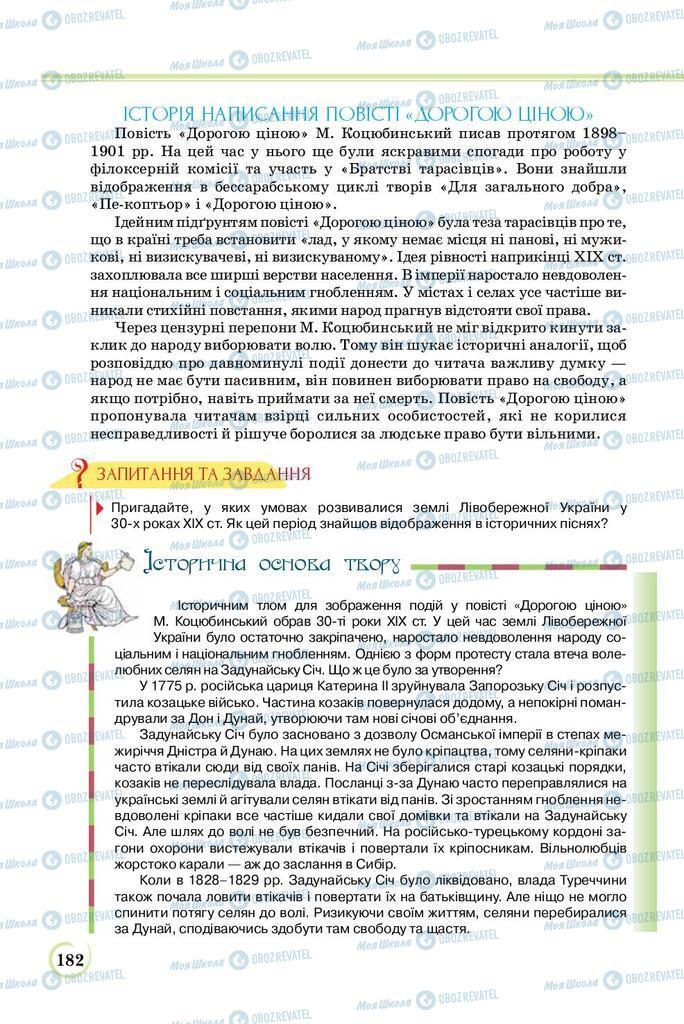 Учебники Укр лит 8 класс страница  182