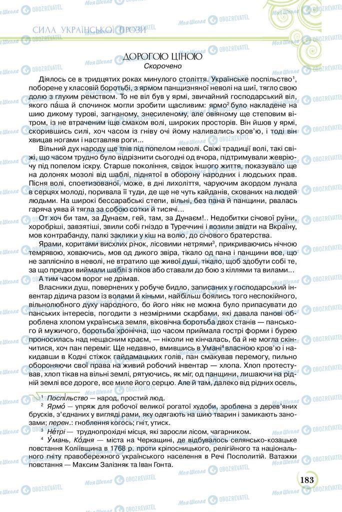 Учебники Укр лит 8 класс страница  183