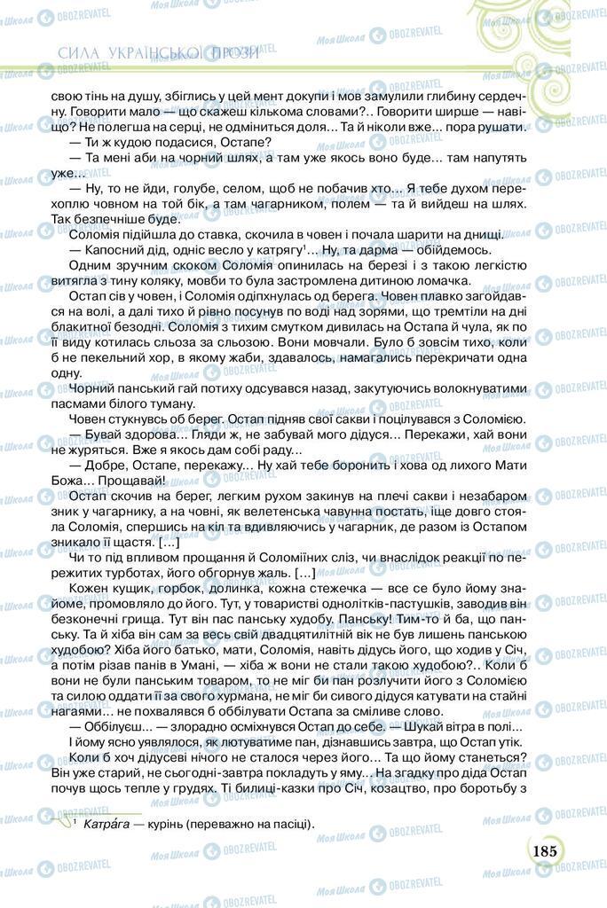 Учебники Укр лит 8 класс страница  185