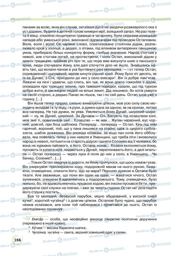 Учебники Укр лит 8 класс страница  186