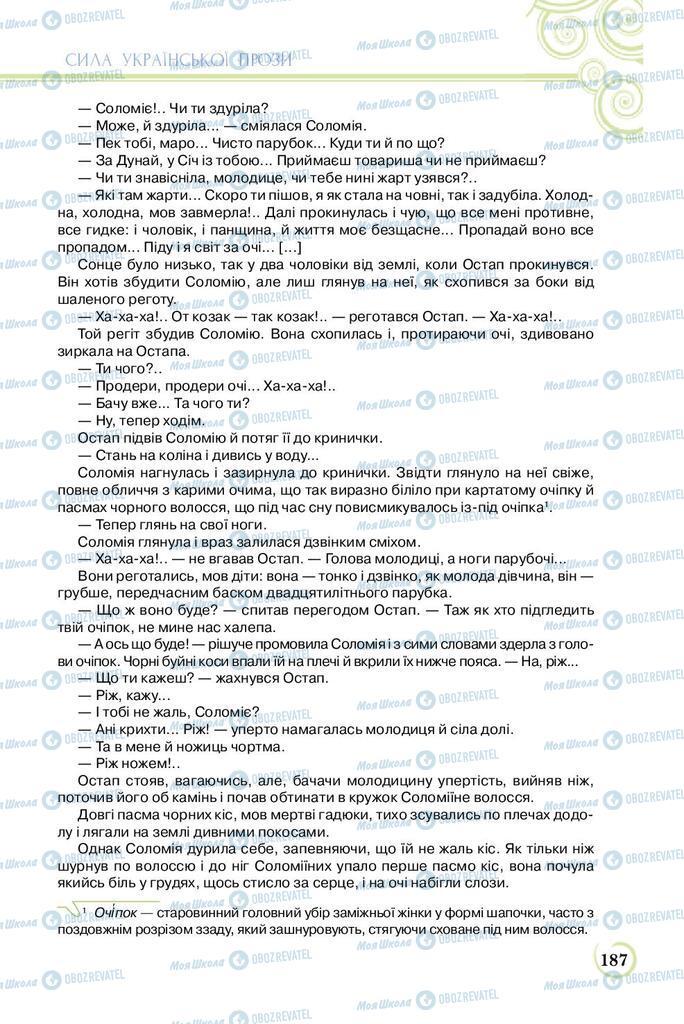 Учебники Укр лит 8 класс страница  187