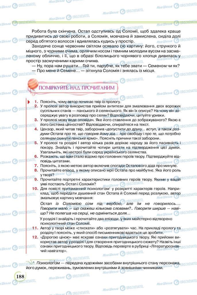 Учебники Укр лит 8 класс страница  188