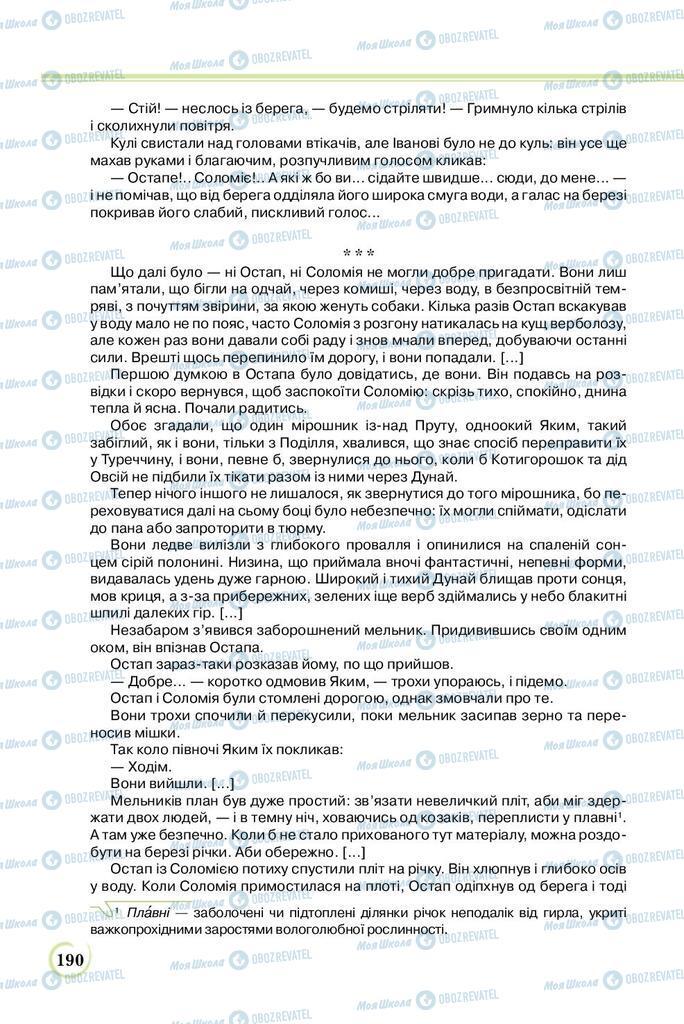 Учебники Укр лит 8 класс страница  190