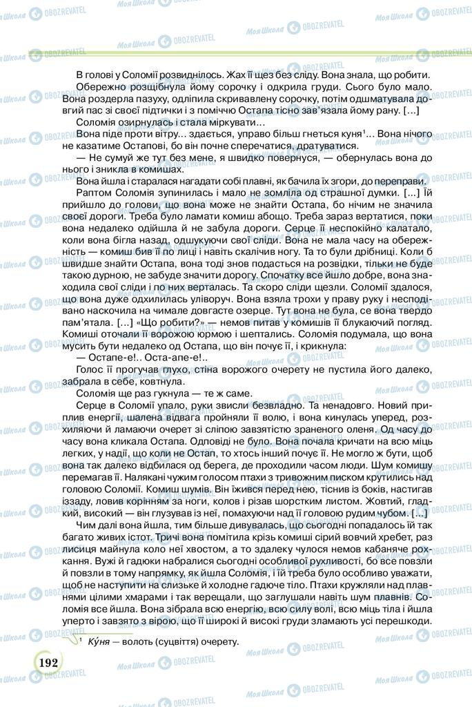 Учебники Укр лит 8 класс страница  192