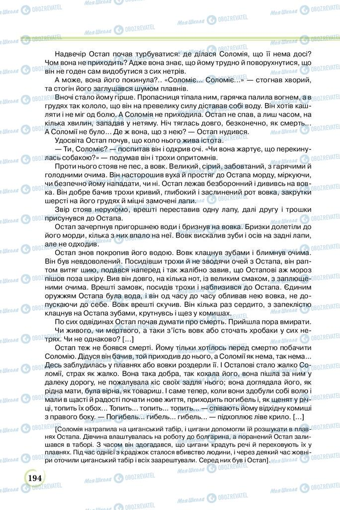 Учебники Укр лит 8 класс страница  194