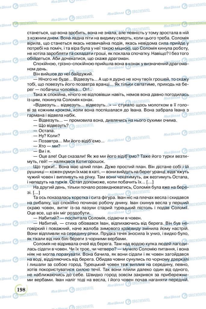 Учебники Укр лит 8 класс страница  198