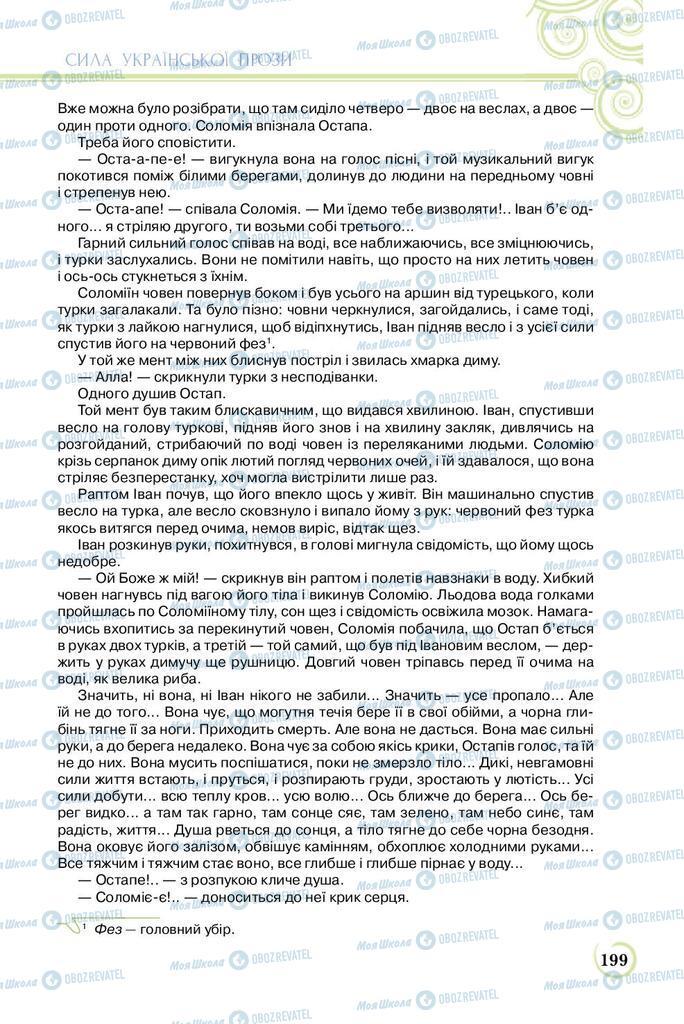 Учебники Укр лит 8 класс страница  199