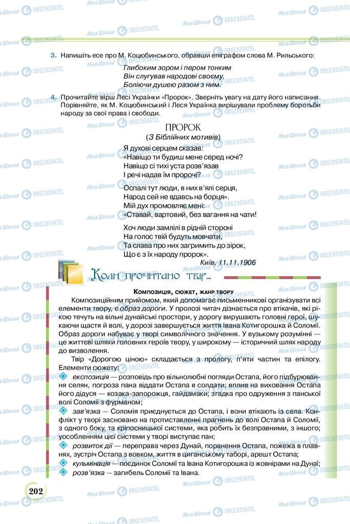 Учебники Укр лит 8 класс страница  202