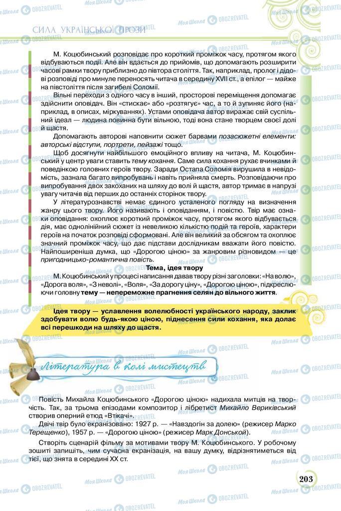 Учебники Укр лит 8 класс страница  203