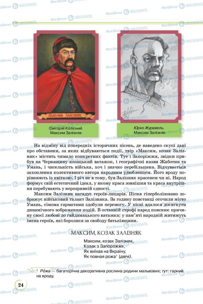 Учебники Укр лит 8 класс страница  24