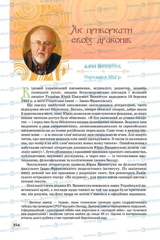 Учебники Укр лит 8 класс страница  254