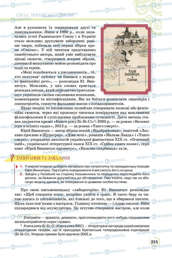 Учебники Укр лит 8 класс страница  255