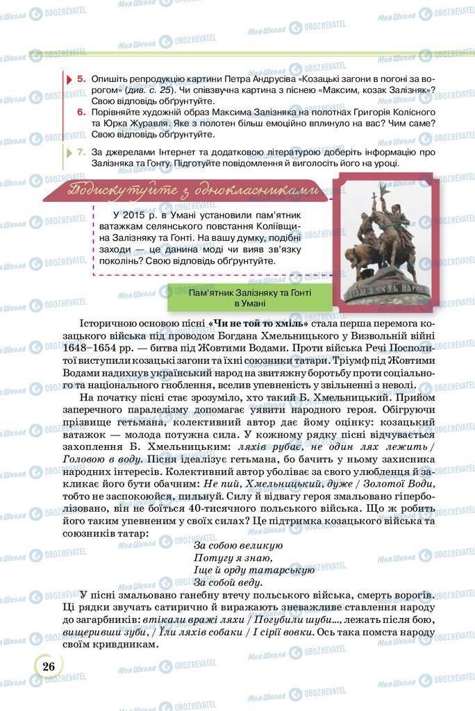 Учебники Укр лит 8 класс страница  26