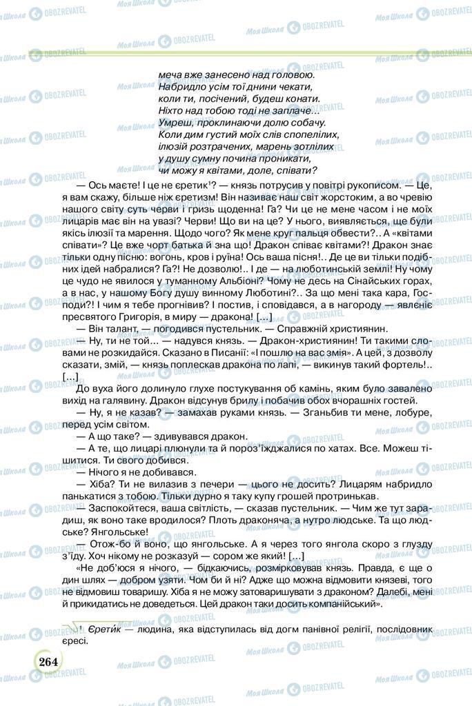 Учебники Укр лит 8 класс страница  264