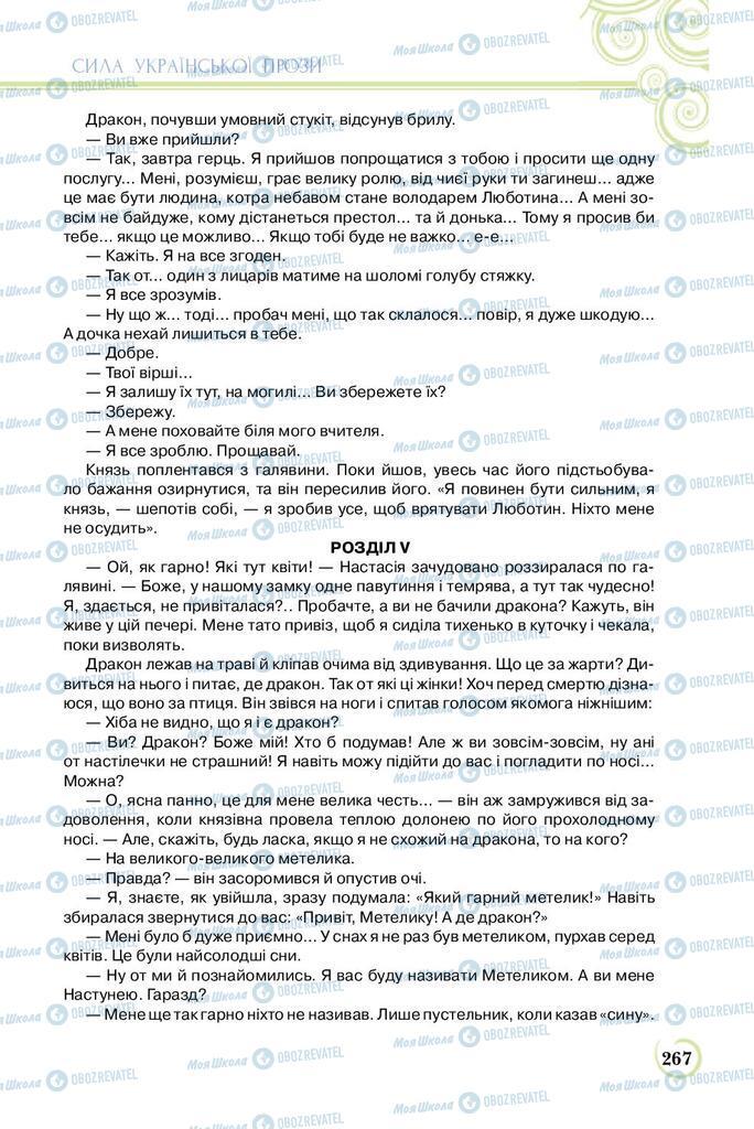 Учебники Укр лит 8 класс страница  267