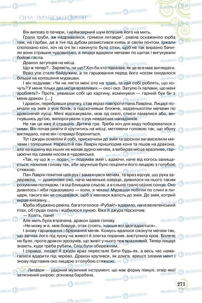 Учебники Укр лит 8 класс страница  271