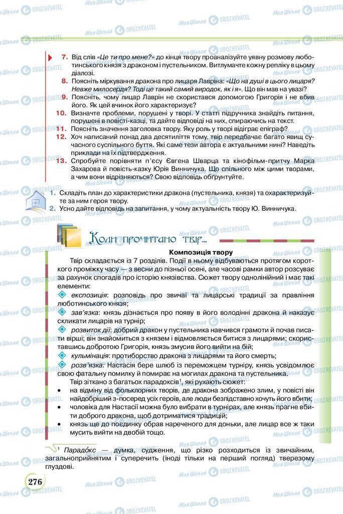 Учебники Укр лит 8 класс страница  276