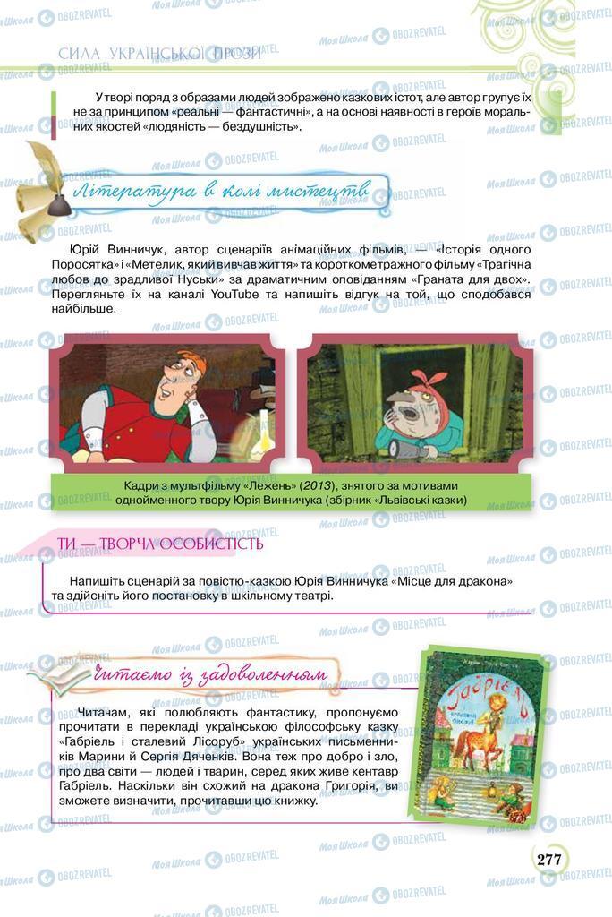 Учебники Укр лит 8 класс страница  277