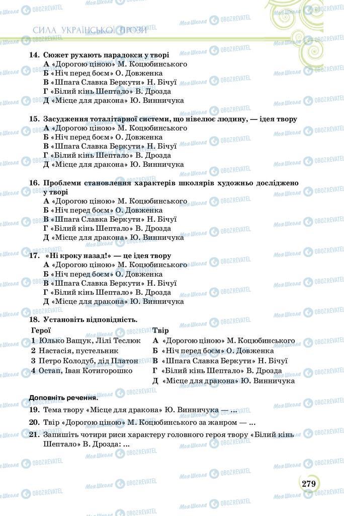 Учебники Укр лит 8 класс страница  279