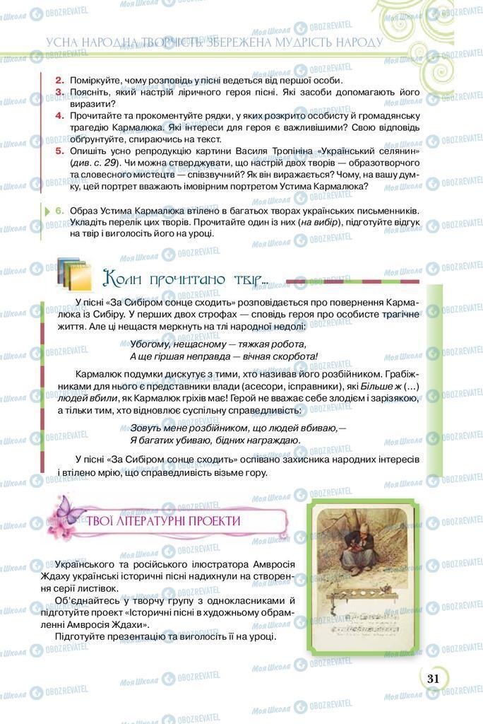 Підручники Українська література 8 клас сторінка  31