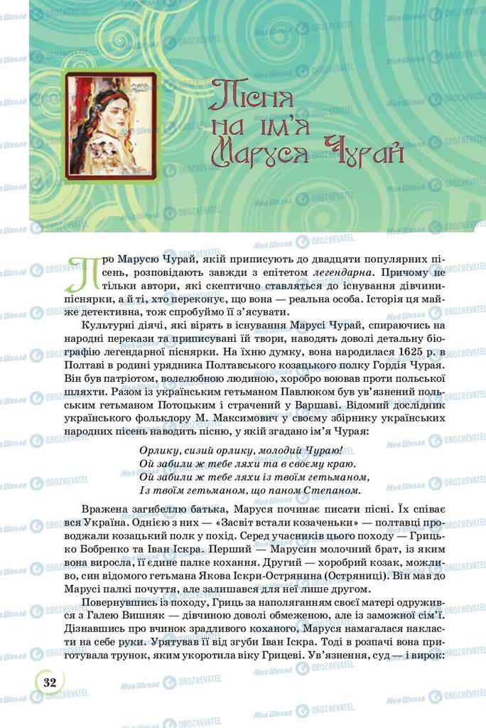 Учебники Укр лит 8 класс страница  32