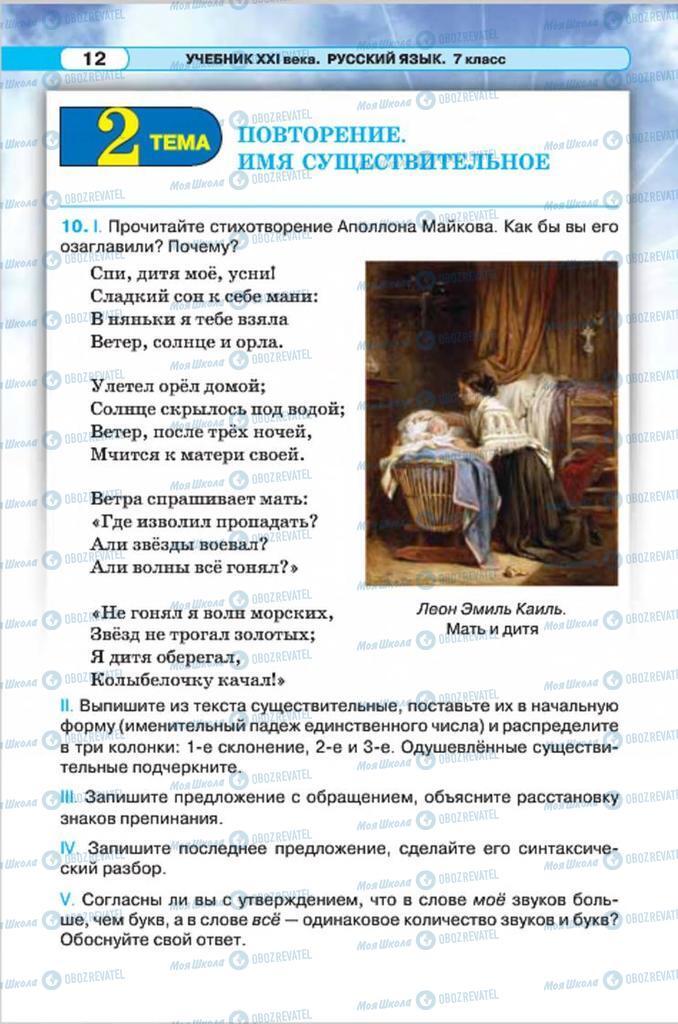 Підручники Російська мова 7 клас сторінка  12