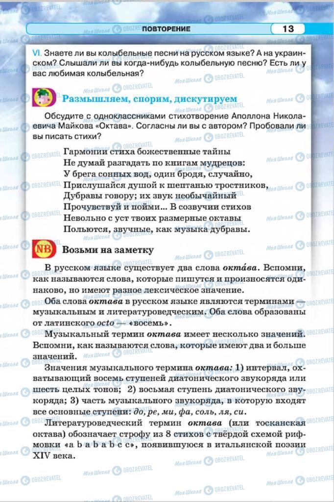 Підручники Російська мова 7 клас сторінка 13