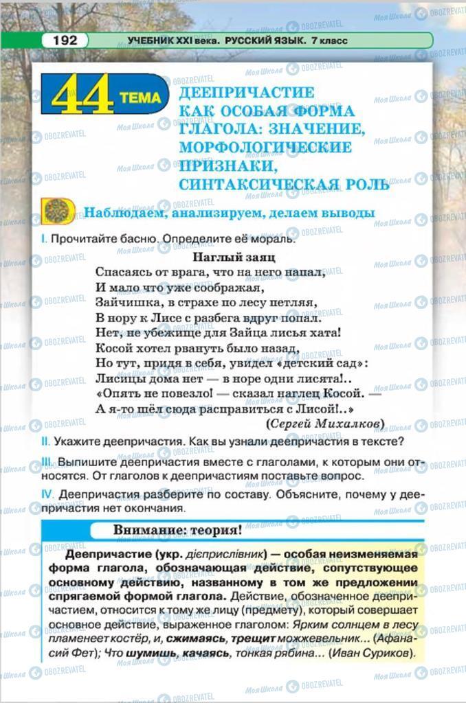 Учебники Русский язык 7 класс страница  192