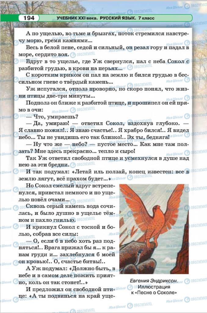 Учебники Русский язык 7 класс страница 194