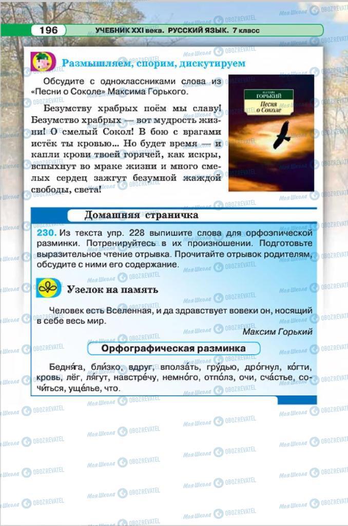 Підручники Російська мова 7 клас сторінка 196